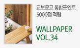 월페이퍼 vol.34(월페이퍼 sns 공유시 추첨 통해 통합포인트/드림카드 증정)