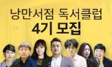 낭만서점 독서클럽 4기 모집(독서클럽 4기 모집)
