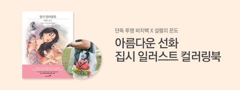 단독 비치백 증정, 집시 컬러링북