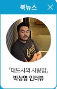 박상영 인터