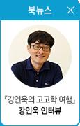 강인욱 인터뷰