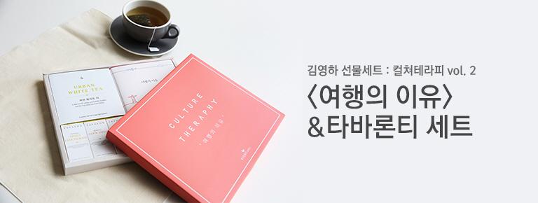 컬처테라피 : 김영하