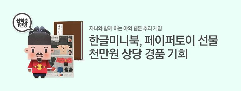 더미션 1탄_기업영업팀