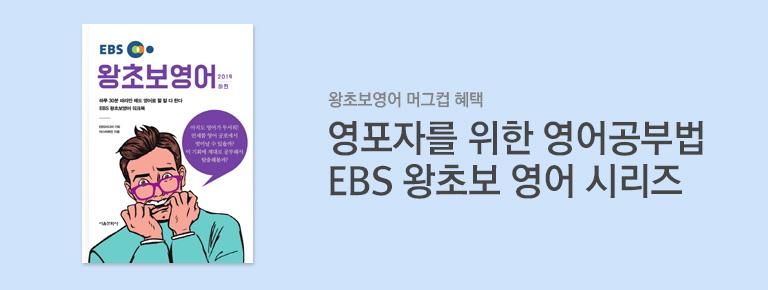 EBS 왕초보 영어 시리즈
