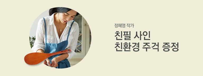 <정혜영의 식탁> 출간 기념 이벤트