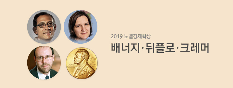 2019 노벨경제학상