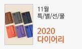11월 특별선물 X 2020 다이어리(행사도서 포함 5만원 이상 구매시 2020 다이어 선택)