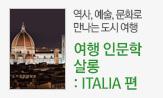 여행 인문학 살롱 : ITALIA 편(핀배지: 러기지 or 4컷 스티커: 피렌체 선택)