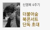 신영복 4주기 추모전(단독 북콘서트 초대 + 서화달력, 인포그래픽 포스터 (선택))