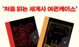 처음 읽는 세계사 시리즈 개정판 출간 이벤트(행사도서 3만원 이상 구매 시 여권 케이스 증정)
