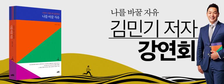나를 바꿀 자유 김민기 저자 강연회