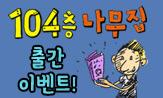 <104층 나무 집> 출간 이벤트(행사도서 구매 시 연필+북마크 세트 증정)