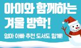주니어RHK 출판사 겨울방학 이벤트(행사도서 구매 시 보온물 주머지 증정)