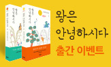 <왕은 안녕하시다> 출간 이벤트(1권 구매 시 봉투 세트, 두 권 구매 시 노트 증정)