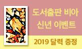 비아 2019 신년 이벤트(행사도서 10,000원 이상 구매 시 2019 비아 탁상달력 증정 )