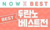 <두란노 NOW*BEST> 이벤트(행사도서 구매 시 데스크 스케줄러 증정 )