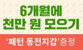 <6개월에 천만 원 모으기> 이벤트 (행사도서 구매 시 패턴 동전지갑 증정 )