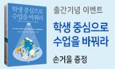 <학생 중심으로 수업을 바꿔라> 출간 이벤트(행사도서 구매 시 손거울 증정)