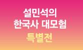 <설민석의 한국사 대모험 특별전>(행사도서 구입 금액 별 사은품 증정)