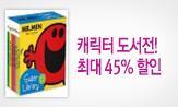 [언어세상] 놓칠 수 없는 캐릭터 도서전!(캐릭터 원서 최대 45% 할인!)