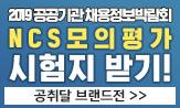 NCS 직업기초 능력평가+직무수행 능력평가(2019) 출시 이벤트(행사 도서 구매 시 NCS 모의평가 시험지+해설 강의 증정)