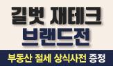 길벗 재테크 브랜드전 (행사도서 구매 시 <부동산 절세 상식사전> 소책자 증정 )