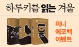 민음사 하루키를 읽는 겨울(행사도서 2만원 이상 구매 시 미니 에코백 증정)