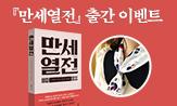 <만세열전> 출간 이벤트(행사도서 구매 시 스카프 증정)