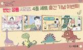 변신 공룡 시리즈 세트 출간 이벤트(행사도서 구매 시 공룡가면, 책 주머니 증정)