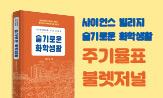 [동아시아] 사이언스 빌리지 슬기로운 화학 생활 출간 기념 이벤트(주기율표 불렛저널 증정)