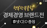 행복한 북클럽 경제경영 브랜드전 (행사도서 1권 이상 구매 시 휴넷 CEO 1개월 상품권 증정 )