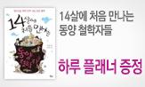 2019 북멘토 청소년 브랜드전(행사도서 구매 시 하루 플래너 증정)