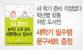 초등학생 학기별 기획전(행사도서 포함 맞춤 도서 1권 이상 구매 시 문구세트 증정 )