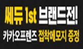 2019 1st 쎄듀 브랜드전(행사 도서 2권 이상 구매 시 카카오프렌즈 접착메모지 증정)