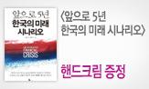 <앞으로 5년 한국의 미래 시나리오> 출간이벤트 (행사도서 구매 시 핸드크림 증정 )