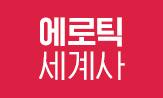 <에로틱세계사> 출간 이벤트(행사도서 구매 시 주사위 증정)