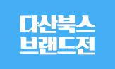 다산북스 청소년 새학기 브랜드전(행사 도서 구매 시 문학 교과서 작품 읽기 요약집 증정)