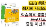 EBS 중학 레시피 시리즈 출간 기념 이벤트(행사 도서 구매 시 문구 세트 증정)