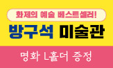 <방구석 미술관> 이벤트 (행사도서 구매 시 명화 L홀더 증정 )