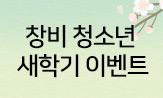창비그룹 청소년 새학기 이벤트 (행사도서 구매 시 <소설의 첫 만남> 독서 키트 증정 )