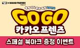 『Go Go 카카오프렌즈. 7: 독일』 출간 이벤트(캐릭터 스페셜 북마크 증정(추가결제시))
