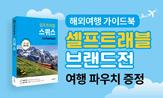 <셀프트래블> 시리즈 브랜드전 (행사도서 구매 시 접이식 여행 파우치 증정 )