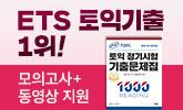 [YBM] ets 토익 이벤트(실전모의고사(추가결제시)+무료 동영상 제공)