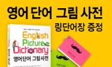 『영어단어 그림사전』 출간 이벤트('링단어장' 증정(추가결제시))