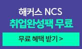 해커스 NCS 5종 출간 이벤트(해커스 지역별 공기업 가이드북(PDF)+해커스 공기업 면접 기출질문 자료집(PDF))