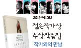 젊은작가상 수상집 작가와의 만남(작가와의 만남 신청 시 초청 )
