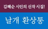 <날개 환상통> 출간이벤트 (행사도서 구매 시 김혜순 시 노트 증정 )
