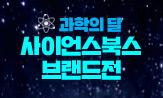 과학의 달 사이언스북스 브랜드전(행사 도서 구매 시 지구/목성 마우스 패드 증정)