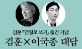 <연필로 쓰기> 출간기념 김훈X이국종 대담(해당 이벤트 신청 시 400명 초청 )