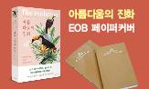 [동아시아] 아름다움의 진화 출간 기념 이벤트(EOB 페이퍼커버 증정)